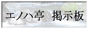エノハ亭の掲示板