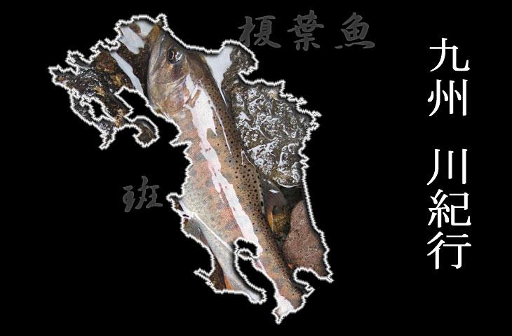 九州の川を廻る旅