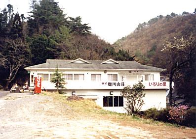 鹿川山荘さん