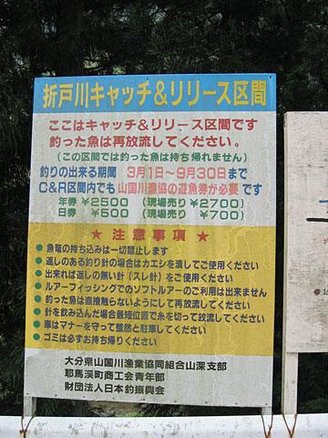 折戸川のC&R区間(旧)