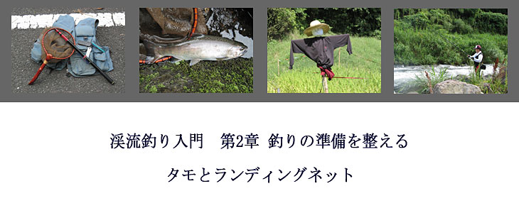 渓流釣りでのタモ