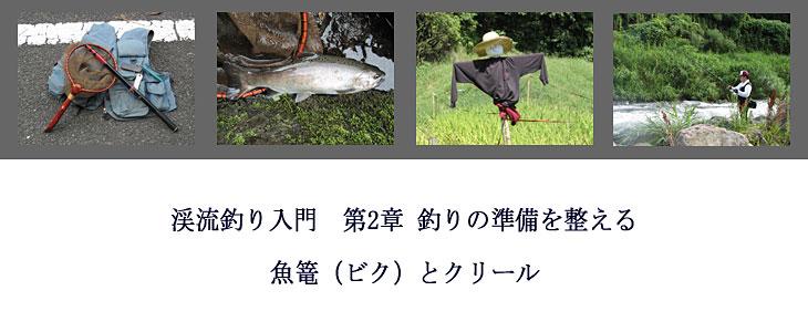 2-5 渓流釣りの装備