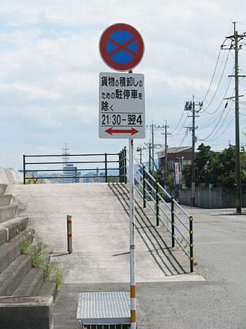 豊海は夜間駐車禁止