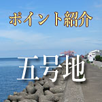 五号地の海釣り場紹介
