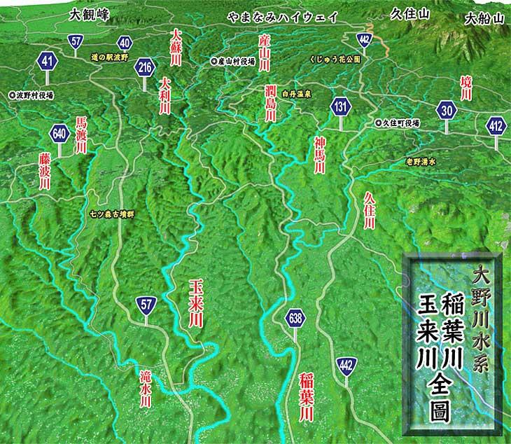 稲葉川水系全図 附玉来川