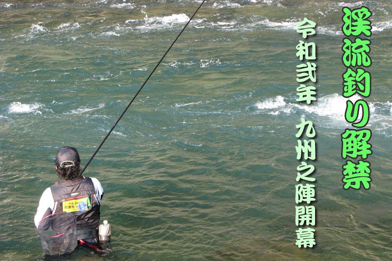 渓流釣り解禁 令和2年