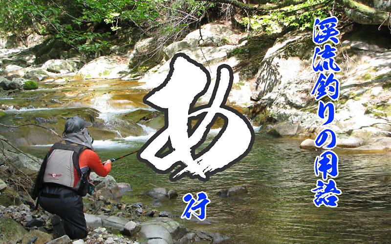 ナメの綺麗な川での渓流釣り