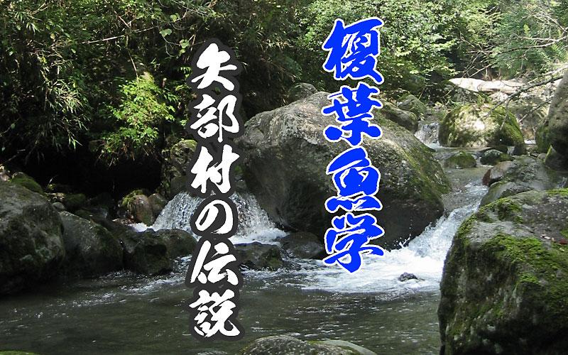 矢部村、山間の谷をイメージ