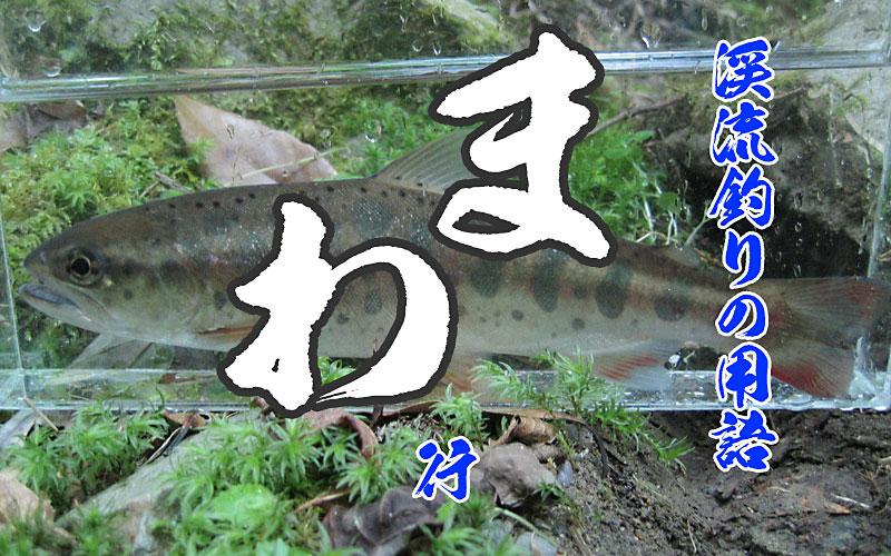 宮崎のエノハ