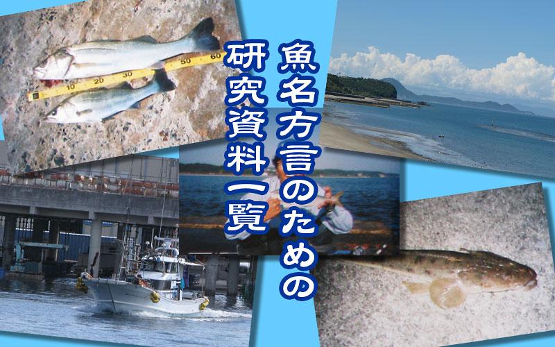 魚名方言の研究資料