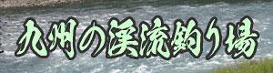 九州の渓流釣り場