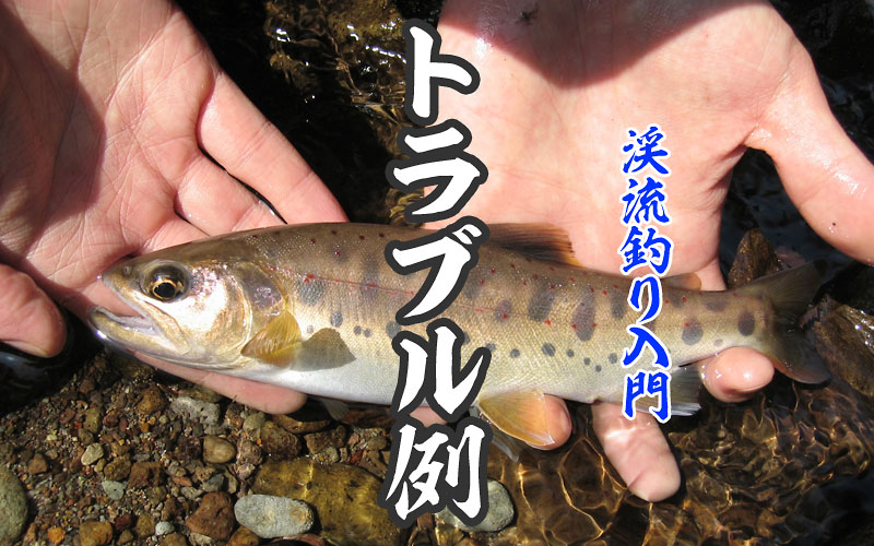 渓流釣りのトラブル対策
