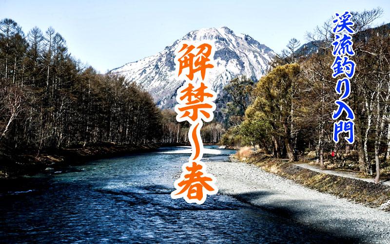梓川の初春