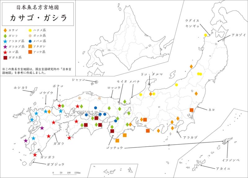 カサゴ・ガシラの魚名方言地図(暫定版)