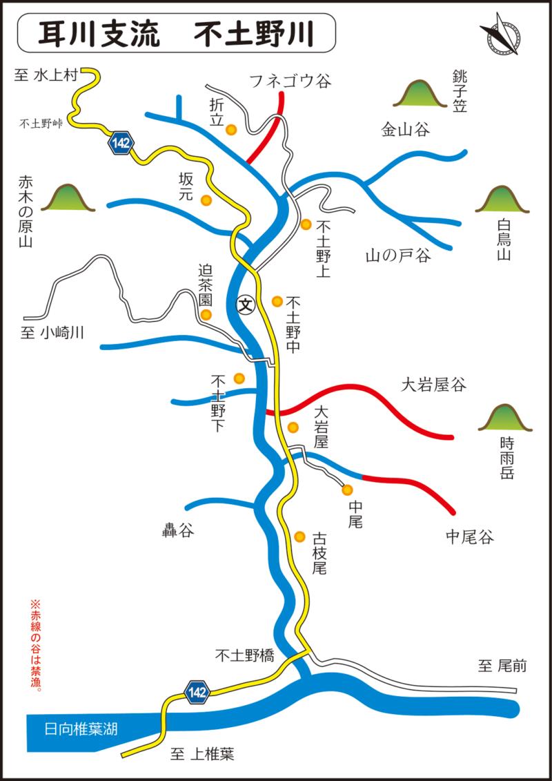 不土野川渓流マップ