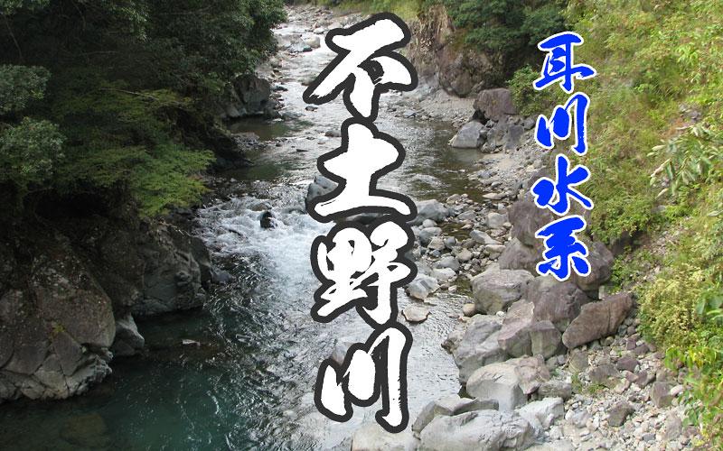 不土野川の渓流釣り