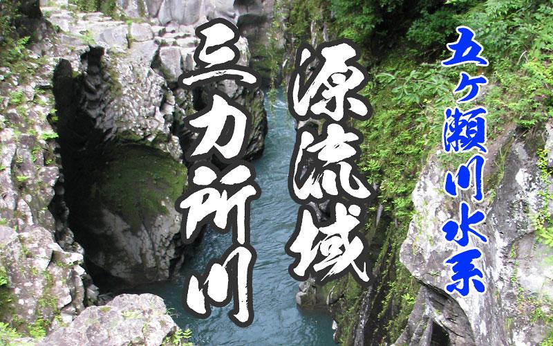 五ヶ瀬川源流域・三カ所川