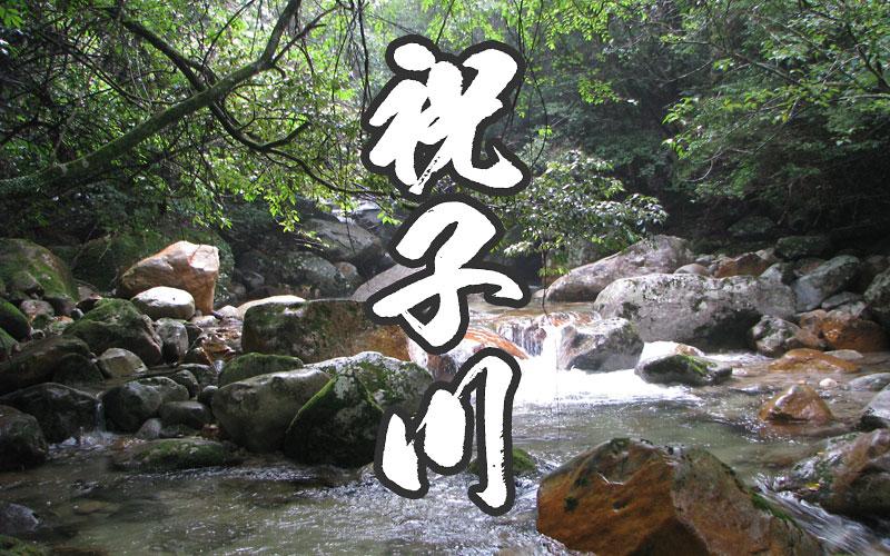 祝子川の渓流釣り