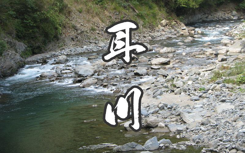 耳川の風景