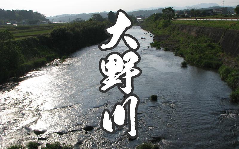 大野川の渓流釣り