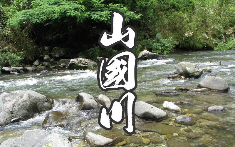 山國川上流部