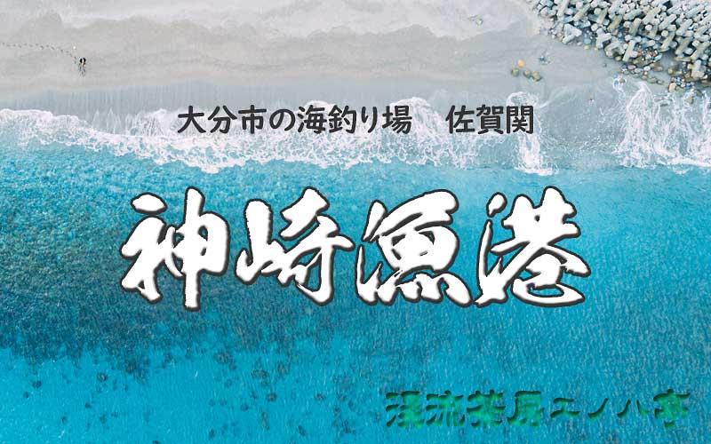 神崎漁港 大分市佐賀関の海釣り場