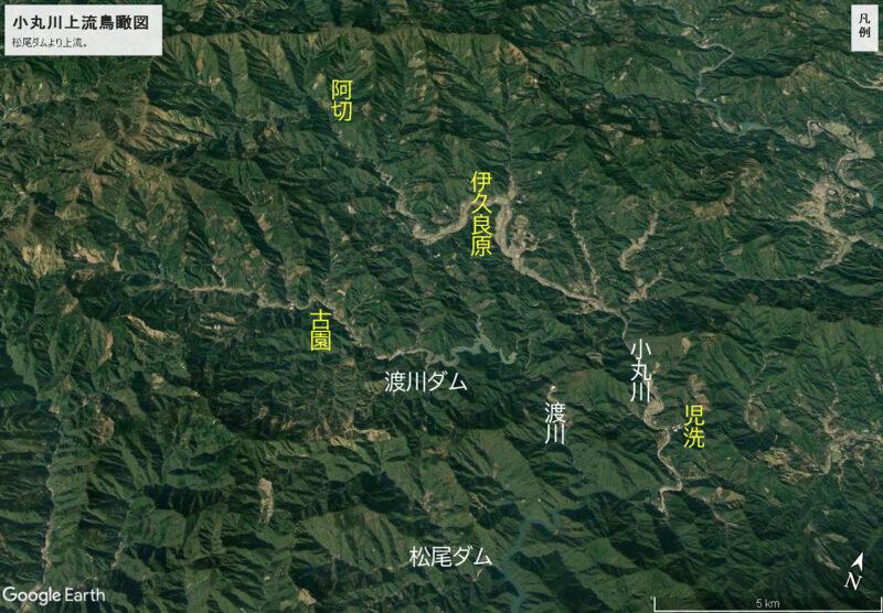 小丸川上流域鳥観図