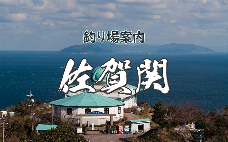 佐賀関の売り釣り場案内 関崎海星館