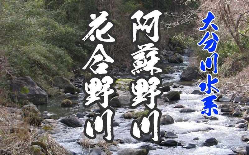 阿蘇野川と花合野川の渓流釣り