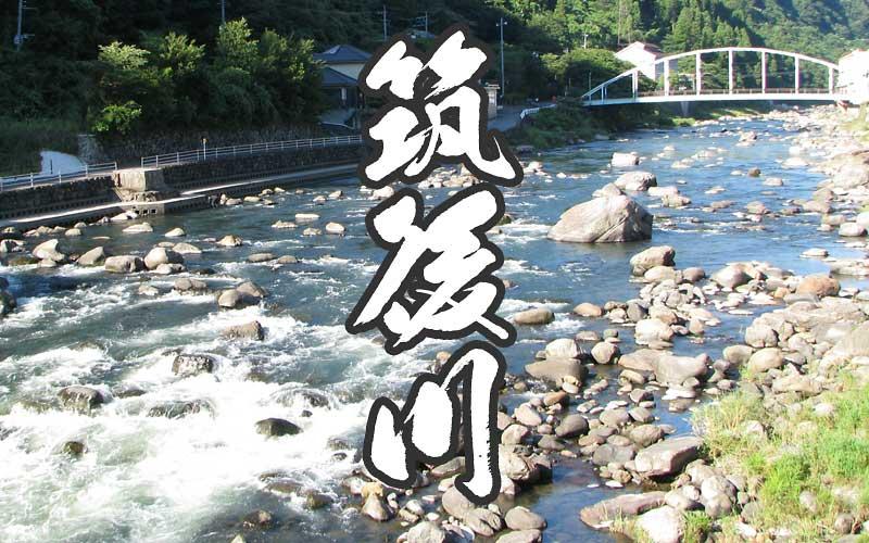 筑後川の渓流釣り