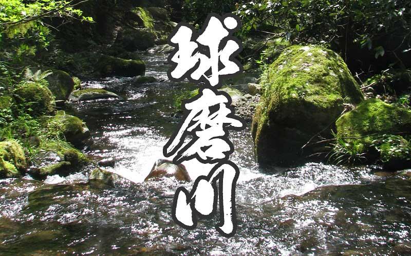 球磨川の渓流釣り