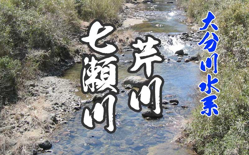 芹川と七瀬川の渓流釣り