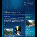 九州の遡渓