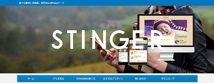 STINGER公式サイト