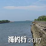 大分市大野川河口以東の釣り場開拓