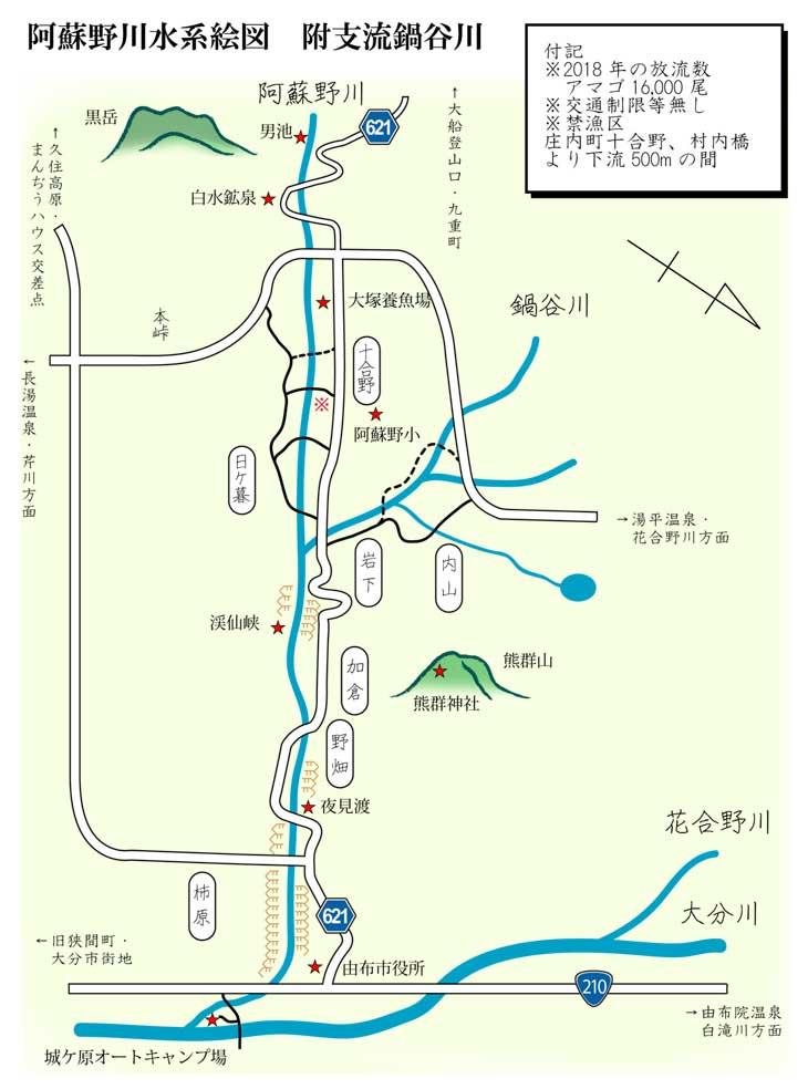 阿蘇野川水系渓流釣り絵図